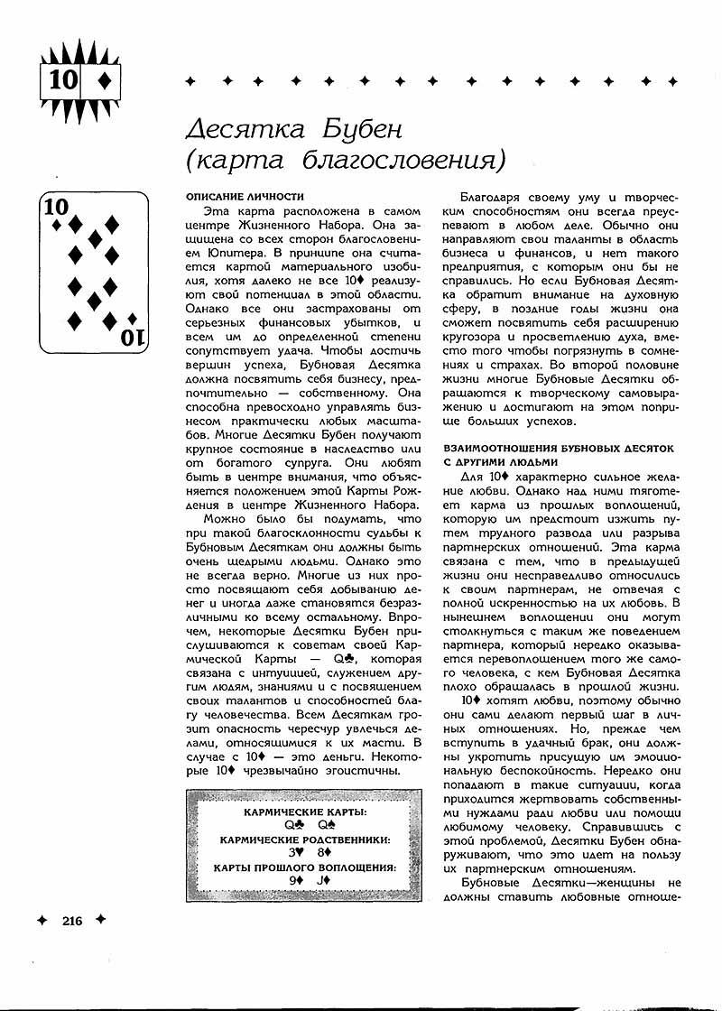 Вечерние молитвы православные читать на русском